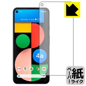 【ポスト投函送料無料】ペーパーライク保護フィルム Google Pixel 4a (5G) 前面のみ 【RCP】【smtb-kd】