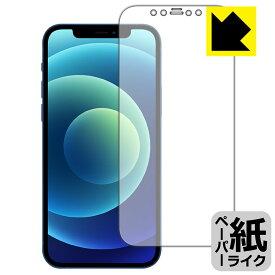ペーパーライク保護フィルム iPhone 12 (前面のみ) 【RCP】【smtb-kd】