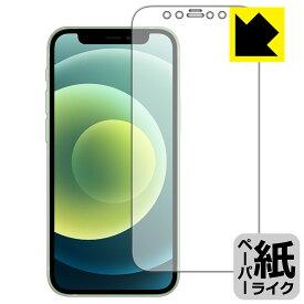 ペーパーライク保護フィルム iPhone 12 mini (前面のみ) 【RCP】【smtb-kd】