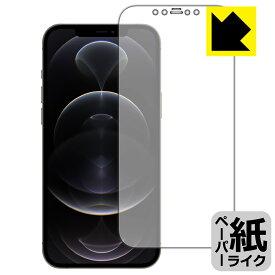 ペーパーライク保護フィルム iPhone 12 Pro Max (前面のみ) 【RCP】【smtb-kd】