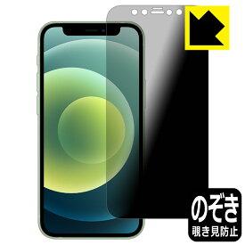 Privacy Shield iPhone 12 mini 【RCP】【smtb-kd】