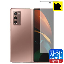ブルーライトカット【反射低減】保護フィルム Galaxy Z Fold2 5G (サブ画面用) 【RCP】【smtb-kd】