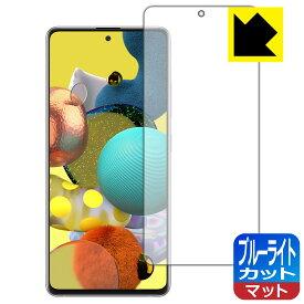 ブルーライトカット【反射低減】保護フィルム Galaxy A51 5G 【指紋認証対応】 【RCP】【smtb-kd】