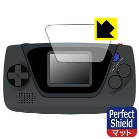 【ポスト投函送料無料】Perfect Shield ゲームギア ミクロ 用 液晶保護フィルム 【RCP】【smtb-kd】