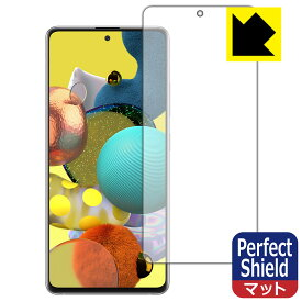 Perfect Shield Galaxy A51 5G (前面のみ)【指紋認証対応】 【RCP】【smtb-kd】