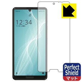 Perfect Shield AQUOS sense4 lite (前面のみ) 【RCP】【smtb-kd】