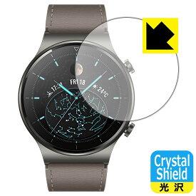 【ポスト投函送料無料】Crystal Shield HUAWEI WATCH GT 2 Pro (3枚セット) 【RCP】【smtb-kd】