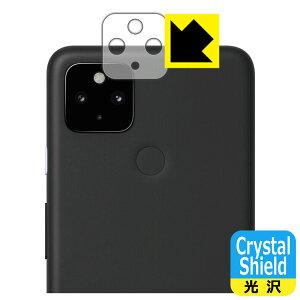 【ポスト投函送料無料】Crystal Shield Google Pixel 4a (5G) レンズ周辺部用 【RCP】【smtb-kd】