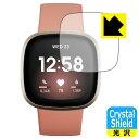 【ポスト投函送料無料】Crystal Shield Fitbit Versa 3 (3枚セット) 【RCP】【smtb-kd】