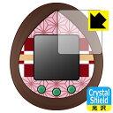 【ポスト投函送料無料】Crystal Shield きめつたまごっち 用 液晶保護フィルム 【RCP】【smtb-kd】