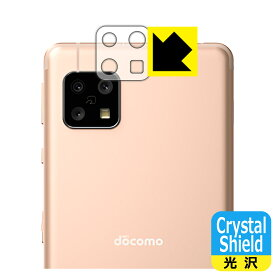 Crystal Shield AQUOS sense4 (SH-41A/SH-M15) / やさしいスマホ2 (レンズ周辺部用) 【RCP】【smtb-kd】