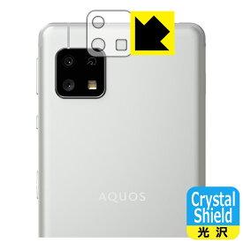 Crystal Shield AQUOS sense4 lite (レンズ周辺部用) 【RCP】【smtb-kd】