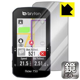 【ポスト投函送料無料】Mirror Shield bryton Rider 750 【RCP】【smtb-kd】