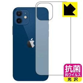 抗菌 抗ウイルス【光沢】保護フィルム iPhone 12 (背面のみ) 【RCP】【smtb-kd】