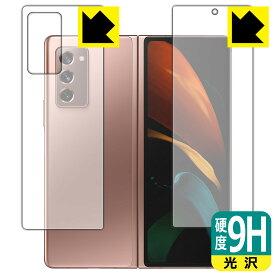 9H高硬度【光沢】保護フィルム Galaxy Z Fold2 5G (サブ画面用・背面用 2枚組) 【RCP】【smtb-kd】