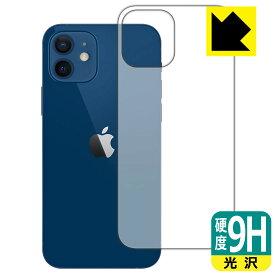 9H高硬度【光沢】保護フィルム iPhone 12 (背面のみ) 【RCP】【smtb-kd】