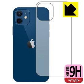 9H高硬度【反射低減】保護フィルム iPhone 12 (背面のみ) 【RCP】【smtb-kd】
