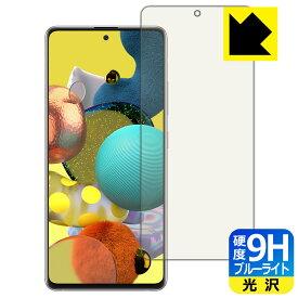 9H高硬度【ブルーライトカット】保護フィルム Galaxy A51 5G 【指紋認証対応】 【RCP】【smtb-kd】