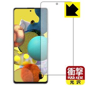 衝撃吸収【光沢】保護フィルム Galaxy A51 5G (前面のみ)【指紋認証対応】 【RCP】【smtb-kd】