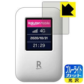 【ポスト投函送料無料】ブルーライトカット【光沢】保護フィルム Rakuten WiFi Pocket 【RCP】【smtb-kd】