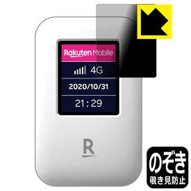 【ポスト投函送料無料】Privacy Shield Rakuten WiFi Pocket 【RCP】【smtb-kd】
