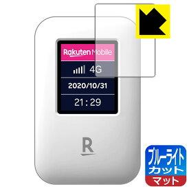【ポスト投函送料無料】ブルーライトカット【反射低減】保護フィルム Rakuten WiFi Pocket 【RCP】【smtb-kd】