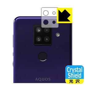 Crystal Shield AQUOS sense4 plus (レンズ周辺部用) 【RCP】【smtb-kd】