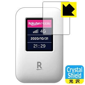 【ポスト投函送料無料】Crystal Shield Rakuten WiFi Pocket 【RCP】【smtb-kd】
