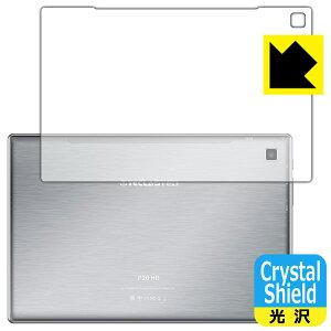 【ポスト投函送料無料】Crystal Shield Teclast P20HD (背面のみ) 【RCP】【smtb-kd】