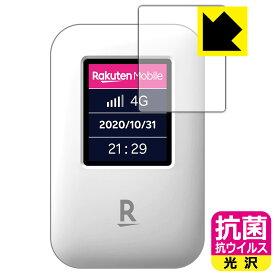 【ポスト投函送料無料】抗菌 抗ウイルス【光沢】保護フィルム Rakuten WiFi Pocket 【RCP】【smtb-kd】