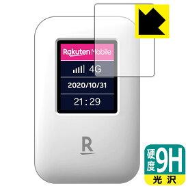 【ポスト投函送料無料】9H高硬度【光沢】保護フィルム Rakuten WiFi Pocket 【RCP】【smtb-kd】