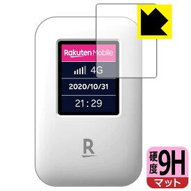 【ポスト投函送料無料】9H高硬度【反射低減】保護フィルム Rakuten WiFi Pocket 【RCP】【smtb-kd】
