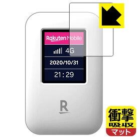 【ポスト投函送料無料】衝撃吸収【反射低減】保護フィルム Rakuten WiFi Pocket 【RCP】【smtb-kd】