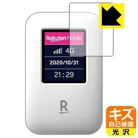 【ポスト投函送料無料】キズ自己修復保護フィルム Rakuten WiFi Pocket 【RCP】【smtb-kd】