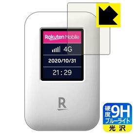 【ポスト投函送料無料】9H高硬度【ブルーライトカット】保護フィルム Rakuten WiFi Pocket 【RCP】【smtb-kd】