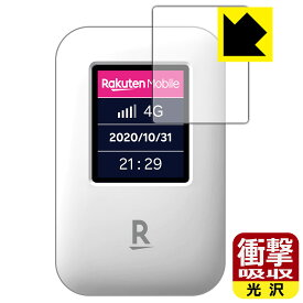 【ポスト投函送料無料】衝撃吸収【光沢】保護フィルム Rakuten WiFi Pocket 【RCP】【smtb-kd】