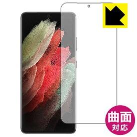 Flexible Shield【光沢】 Galaxy S21 Ultra 5G (前面のみ)【指紋認証対応】 【RCP】【smtb-kd】