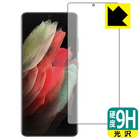 9H高硬度【光沢】保護フィルム Galaxy S21 Ultra 5G (前面のみ)【指紋認証対応】 【RCP】【smtb-kd】