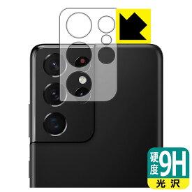 9H高硬度【光沢】保護フィルム Galaxy S21 Ultra 5G (レンズ周辺部用) 【RCP】【smtb-kd】