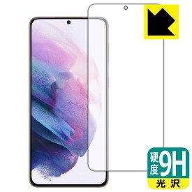 9H高硬度【光沢】保護フィルム Galaxy S21+ 5G (前面のみ)【指紋認証対応】 【RCP】【smtb-kd】