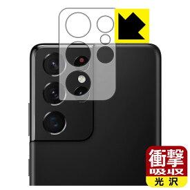 衝撃吸収【光沢】保護フィルム Galaxy S21 Ultra 5G (レンズ周辺部用) 【RCP】【smtb-kd】
