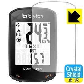 【ポスト投函送料無料】Crystal Shield bryton Rider 15 neo (3枚セット) 【RCP】【smtb-kd】