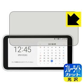 ブルーライトカット【光沢】保護フィルム Galaxy 5G Mobile Wi-Fi 【RCP】【smtb-kd】
