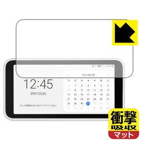 衝撃吸収【反射低減】保護フィルム Galaxy 5G Mobile Wi-Fi 【RCP】【smtb-kd】