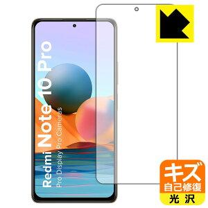 キズ自己修復保護フィルム Xiaomi Redmi Note 10 Pro (前面のみ) 【RCP】【smtb-kd】