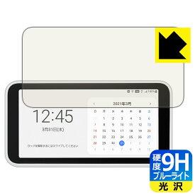 9H高硬度【ブルーライトカット】保護フィルム Galaxy 5G Mobile Wi-Fi 【RCP】【smtb-kd】
