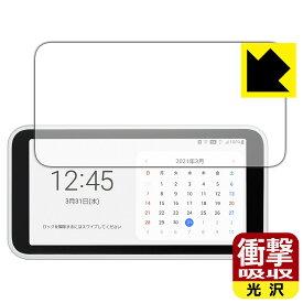 衝撃吸収【光沢】保護フィルム Galaxy 5G Mobile Wi-Fi 【RCP】【smtb-kd】