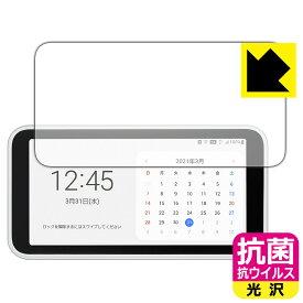 抗菌 抗ウイルス【光沢】保護フィルム Galaxy 5G Mobile Wi-Fi 【RCP】【smtb-kd】
