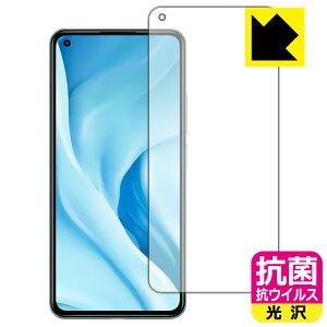 抗菌 抗ウイルス【光沢】保護フィルム Xiaomi Mi 11 Lite 5G (前面のみ) 【RCP】【smtb-kd】