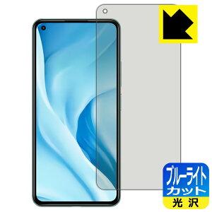 ブルーライトカット【光沢】保護フィルム Xiaomi Mi 11 Lite 5G 【RCP】【smtb-kd】